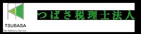 つばさ税理士法人 Official Site